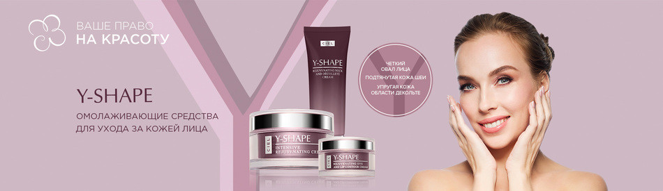 Омолаживающие средства за уходом кожи лица  Y-SHAPE