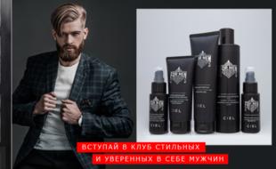 Уходовая косметика  FOR MEN