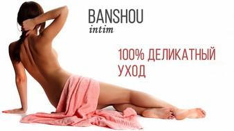 Космецевтическая линия по уходу за телом BANSHOU